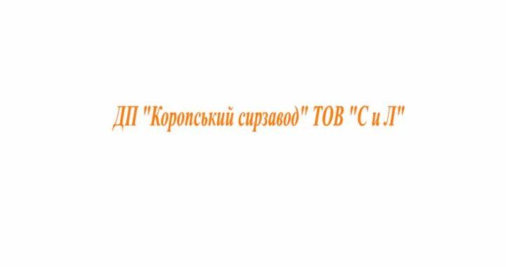"ДП ""Коропський сирзавод"" ТОВ ""С и Л"""