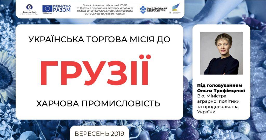 фото українська торгова місія до грузії