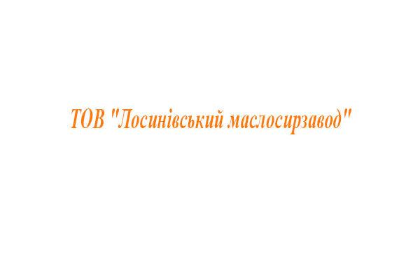 """ТОВ """"Лосинівський маслосирзавод"""" фото партнери"""