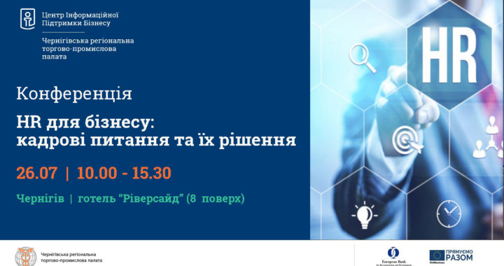 банер Конференція HR бізнесу
