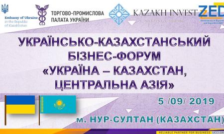 банер УКРАЇНСЬКО-КАЗАХСТАНСЬКИЙ БІЗНЕС-ФОРУМ «УКРАЇНА – КАЗАХСТАН, ЦЕНТРАЛЬНА АЗІЯ»