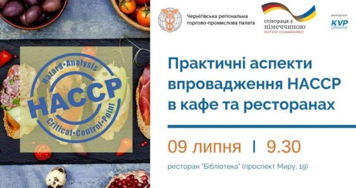 HACCP новини