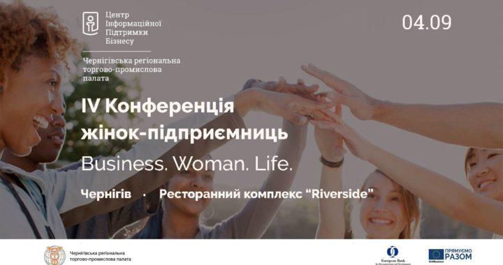 IV Конференція жінок-підприємниць Чернігівщини