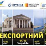 Експортний Тур: Чернігів