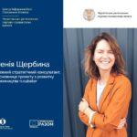 Євгенія Щербина – cпівзасновниця проекту з розвитку підприємництва n.cubator, незалежний стратегічний консультант