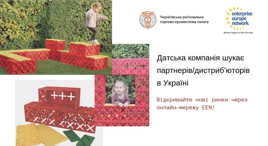 Датська компанія шукає партнерів/дистриб'юторів в Україні